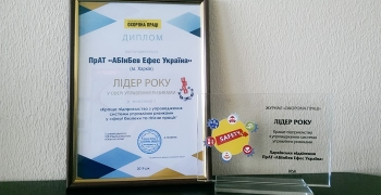 Харківська броварня компанії AB InBev Efes Україна посіла перше місце у конкурсі «Лідер року у сфері управління ризиками»