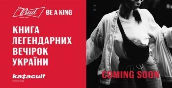 Вечірка починається: пивний бренд BUD і музичне медіа Katacult запускають проект про клубні івенти в Україні