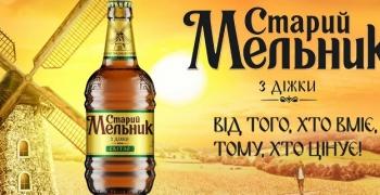 AB InBev Efes запускає в Україні новий бренд преміального пива «Старий Мельник з діжки»