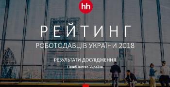 Компанія AB InBev Efes — один із лідерів рейтингу найкращих роботодавців України 2018 року