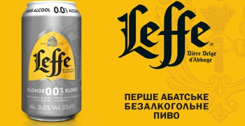Безалкогольне пиво Leffe Blond 0,0% ― тепер в Україні