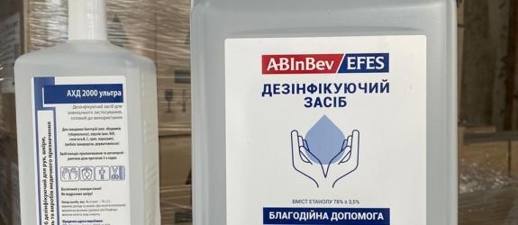 AB InBev Efes Україна передає на благодійність у регіони 24000 л дезінфекторів