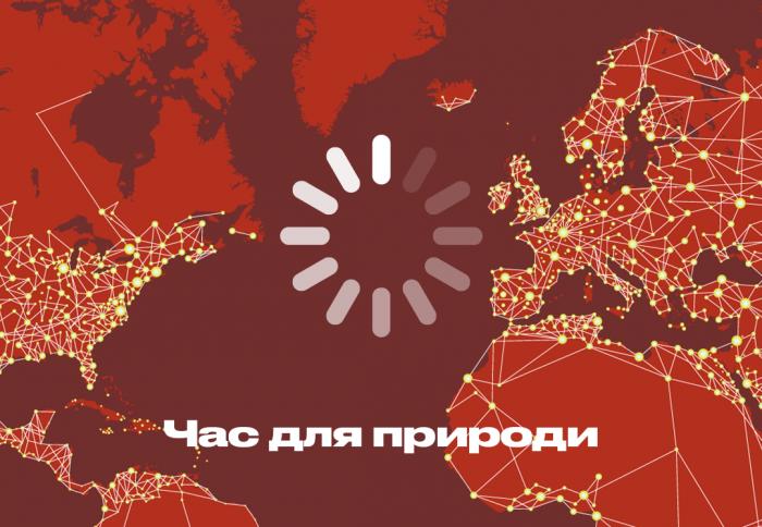 AB InBev Efes Україна підтримує Всесвітній день навколишнього середовища онлайн