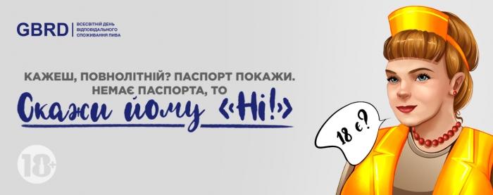 AB InBev Efes Україна проводить активності до Всесвітнього дня споживання пива