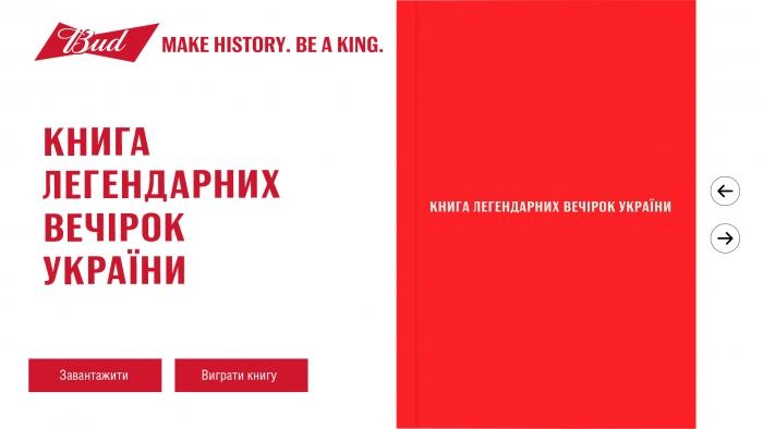 BUD, Katacult і Banda випустили «Книгу легендарних вечірок України»