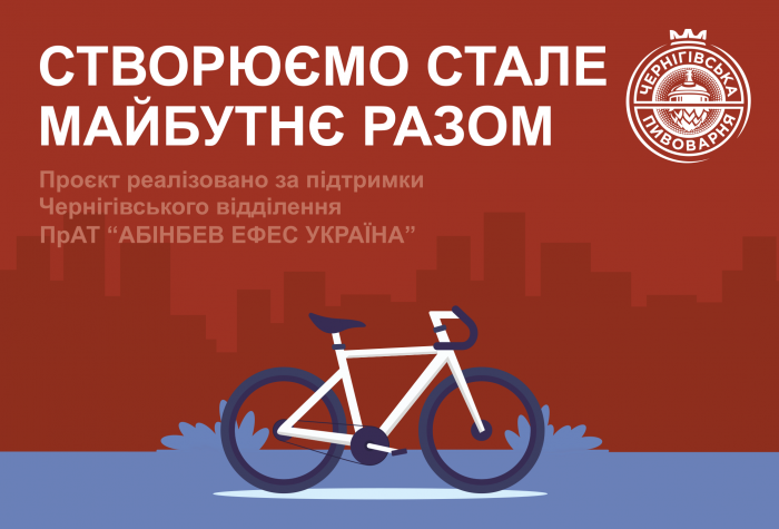 AB InBev Efes Україна та «Чернігівська політехніка» встановили електропарковку на території університету
