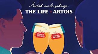 День закоханих від Stella Artois