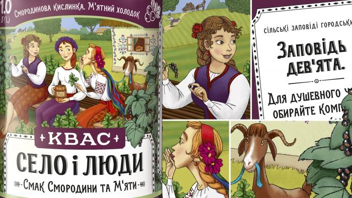 Смак бабусиного літа: AB InBev Efes Україна запускає квас «Село і люди» зі смаком смородини та м'яти
