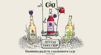 AB InBev Efes Україна запускає сидр «Де Сад» з соком ожини