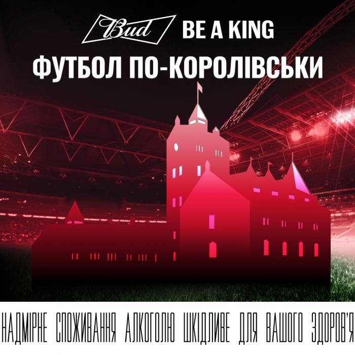 BUD дарує футбольний «Королівський перегляд» в Замку Радомишля