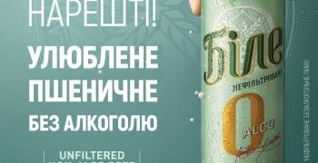 AB InBev Efes Україна запускає безалкогольне нефільтроване пиво «Біле 0 Alco»