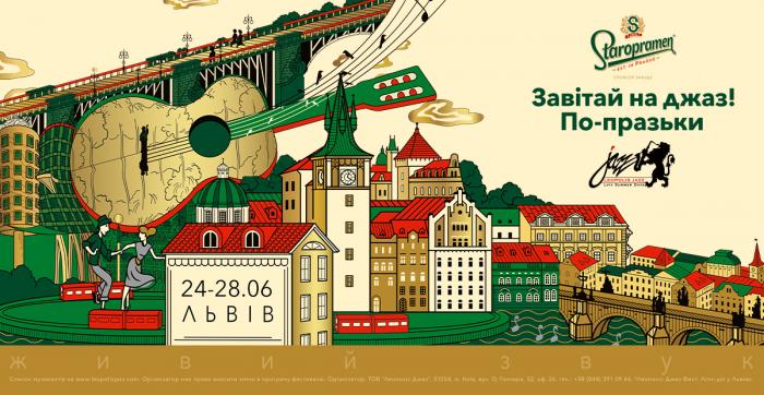 AB InBev Efes Україна та бренд Staropramen – офіційні партнери джазового фестивалю Leopolis Jazz Fest