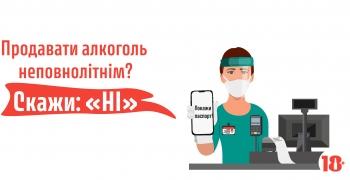 AB InBev Efes Україна відзначає Всесвітній тиждень відповідального споживання пива